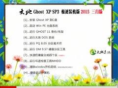 大地 GHOST XP SP3 极速装机 2015.03月版