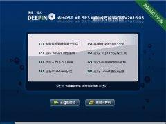 深度技术 GHOSTXPSP3 电脑城万能装机版v2015.03