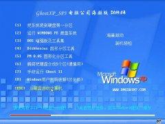 电脑公司  GhostXP_SP3 电脑城海驱版 v2015.03
