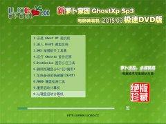 新萝卜家园 Ghost XP SP3  极速装机版 2015.03