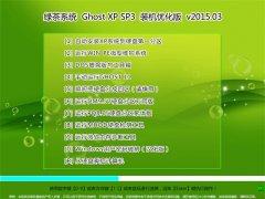 绿茶系统 Ghost XP SP3 装机优化版 V2015.03