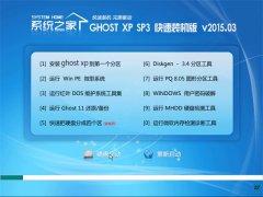 系统之家 GHOST XP SP3 完美装机版 V2015.03