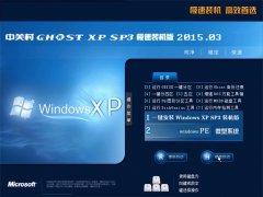 中关村 GhostXP SP3 极速装机版  2015.03