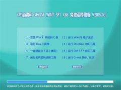 999宝藏网 GHOST WIN7 SP1 X86 免激活装机版 V2015.03