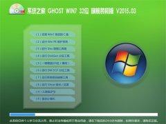 系统之家GHOST WIN7 32位 旗舰装机版V2015.03