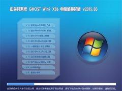 中关村系统 Ghost_Win7 x86 电脑城装机版 2015.03