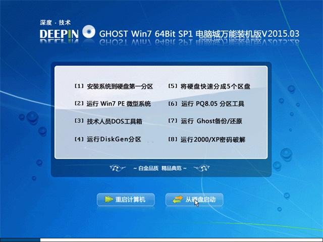 深度技术 Ghost Win7 x64 Sp1 电脑城装机版 v2015.03