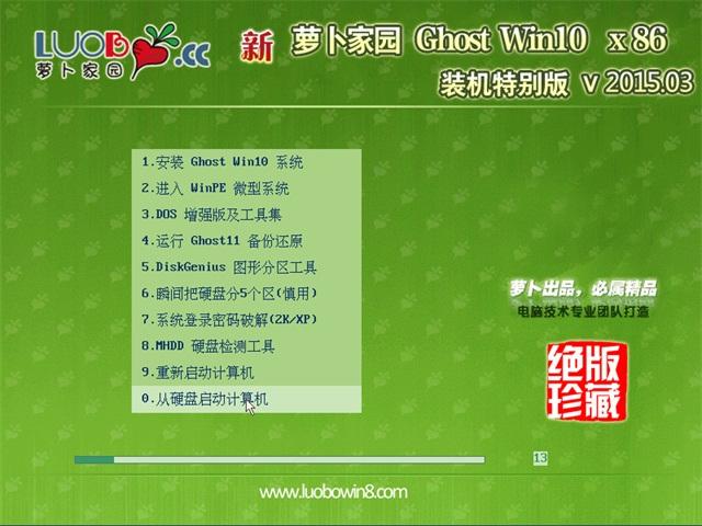 萝卜家园 Ghost WIN10 X86 装机特别版 YN2015.03