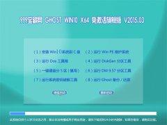 999宝藏网 GHOST WIN10 X64免激活旗舰版 V2015.03
