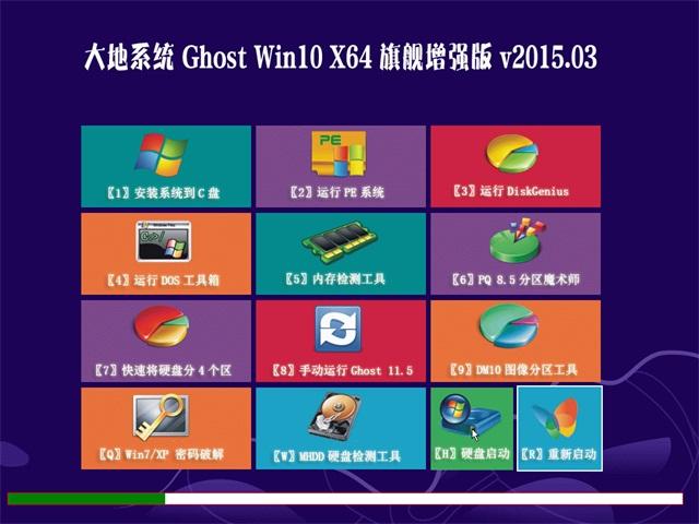 大地系统 GHOST WIN10 X64 旗舰增强版  V2015.03
