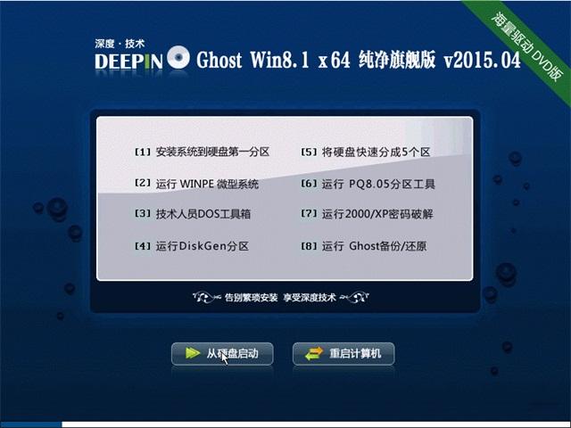 深度技术 Ghost Win8.1 64位 纯净旗舰版 v2015.04