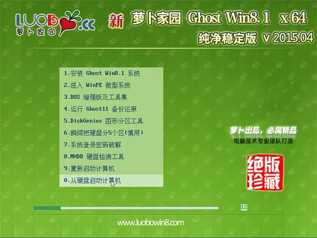 新萝卜家园 Ghost Win8.1 (64位) 纯净稳定版 v2015.04