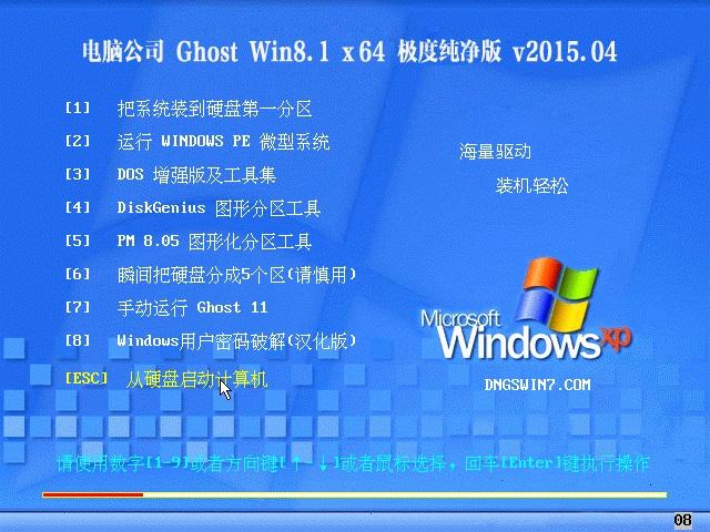 电脑公司 Ghost Win8.1 x64(64位)极度纯净版 v2015.04