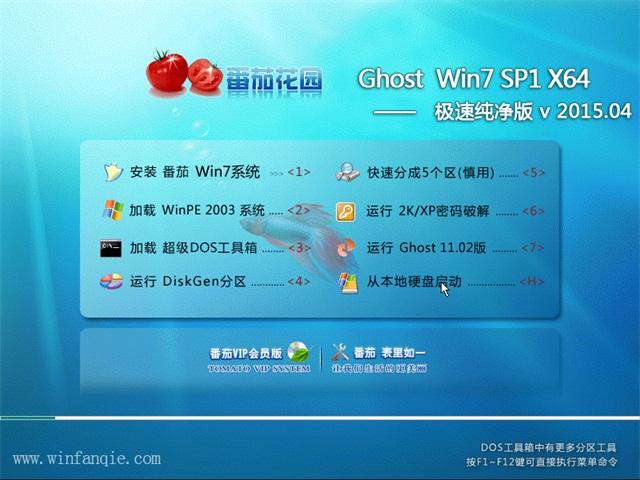 番茄花园 Ghost Win7 X64 极速纯净版 v2015.04