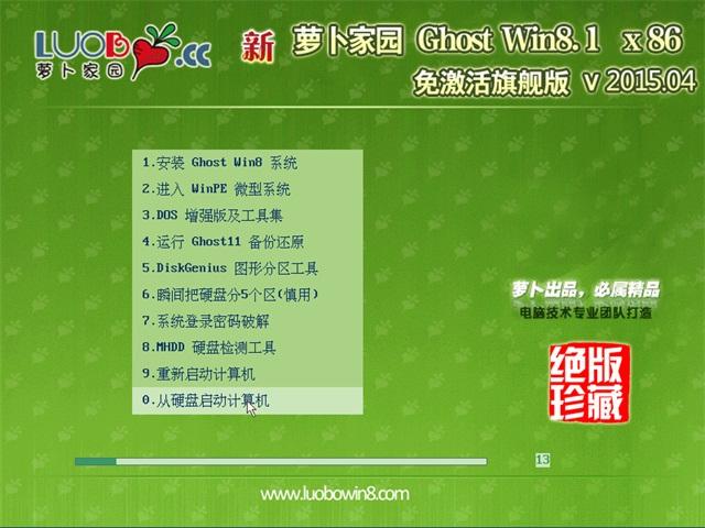 新萝卜家园Ghost Win8.1 X86 免激活旗舰版v2015.04