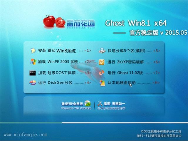 番茄花园GHOST WIN8.1 64位 官方极速版 2015.05