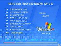 电脑公司 Ghost Win10 32位 快速装机版 2015.05