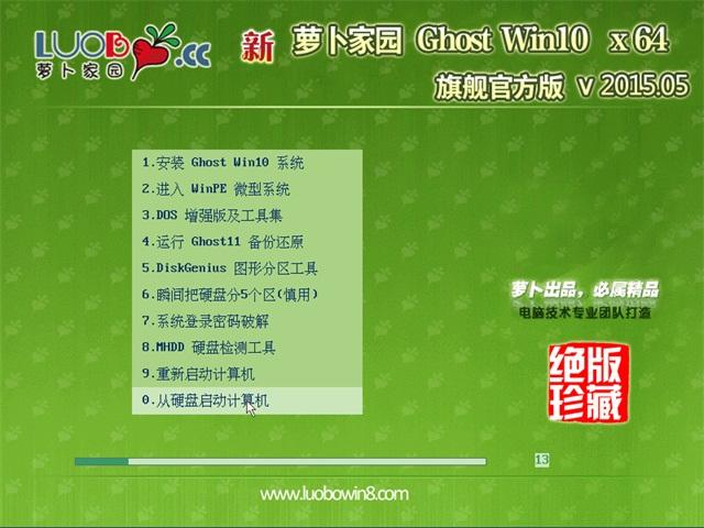 新萝卜家园 Ghost Win10 x64 旗舰官方版 V2015.05