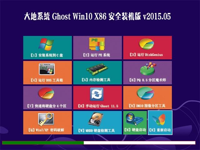 大地系统 GHOST WIN10 X86 安全装机版 V2015.05