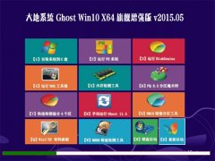 大地系统(64位) GHOST WIN10 X64 旗舰增强版 V2015.05