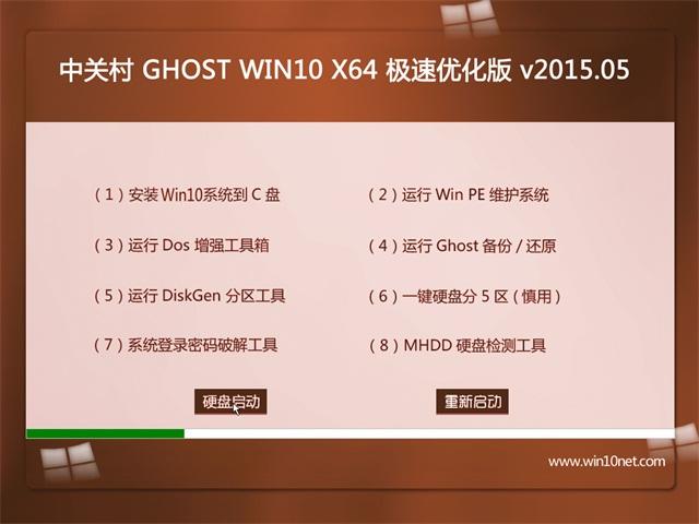 中关村 GHOST WIN10 X64 极速优化版(64位) V2015.05