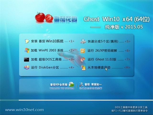 番茄花园 Ghost win10 X64 标准纯净版(64位) 2015.05