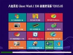 大地系统 GHOST WIN8.1 x86(32位)旗舰增强版 2015.05