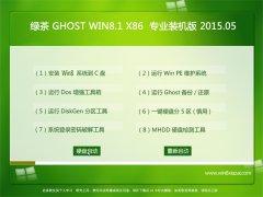 绿茶系统 GHOST WIN8.1 x86 专业装机版(32位) 2015.05