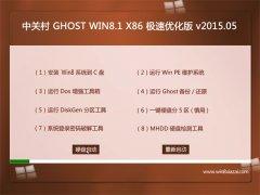 中关村 GHOST WIN8.1 x86(32位)极速优化版 2015.05