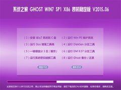 系统之家 GHOST WIN7 SP1 X86 装机稳定版 2015.06
