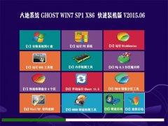 大地 Ghost WIN7 x64 SP1快速装机旗舰版 2015.06