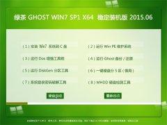 绿茶 Ghost WIN7 x64 SP1 稳定装机版 2015.06