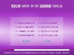 系统之家 GHOST XP SP3 安全装机版 V2015.06