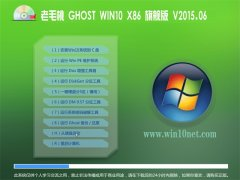 老毛桃 GHOST WIN10 X86 旗舰专业版 2015.06