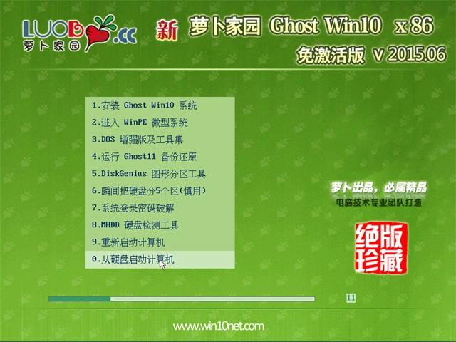 新萝卜家园 GHOST WIN10 X32 免激活版 2015.06
