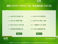 绿茶系统 GHOST WIN10 X86 专业装机版 2015.06