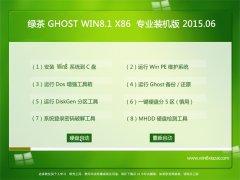 绿茶 GHOST WIN8.1 x86 电脑城专业装机版 2015.06