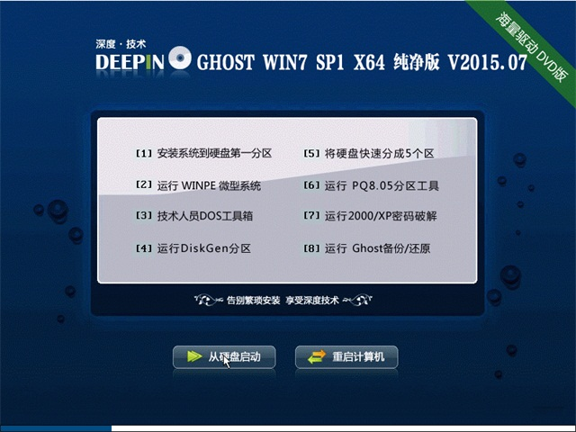 深度技术 GHOST WIN7 SP1 X64 纯净版 V2015.07