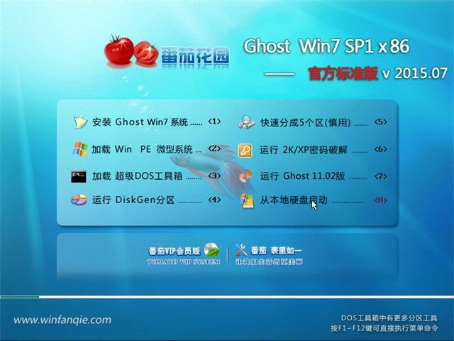 番茄花园 GHOST WIN7 SP1 X86 官方标准版 V2015.07