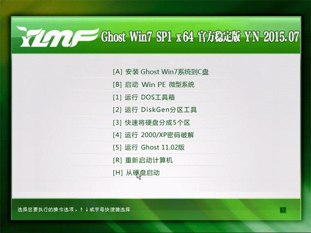 雨林木风GHOST WIN7 SP1(64位)官方稳定版 V2015.07