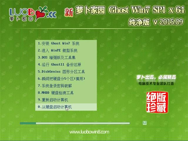 新萝卜家园 GHOST WIN7 SP1 X64 纯净版 2015.09