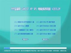999宝藏网 GHOST XP SP3 电脑城装机版 V2015.09