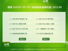 绿茶 GHOST XP SP3 电脑城快速装机版 V2015.09
