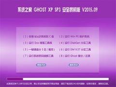 系统之家 GHOST XP SP3 安全装机版 V2015.09