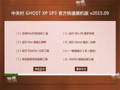 中关村 GHOST XP SP3 官方快速装机版 V2015.09