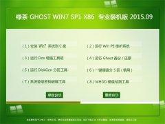 绿茶 GHOST WIN7 SP1 X86 装机版 V2015.09