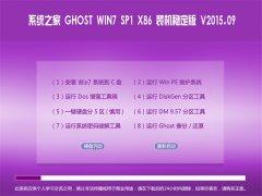 系统之家 GHOST WIN7 SP1 X86 装机稳定版 V2015.09