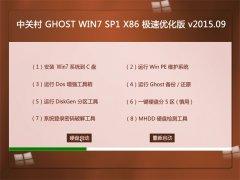 中关村 GHOST WIN7 SP1 X86 极速优化装机版 V2015.09