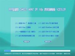 999宝藏网 GHOST WIN7 SP1 X86 装机旗舰版 V2015.09