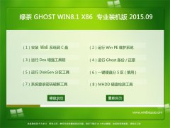 绿茶 GHOST WIN8.1 32位 专业装机版 2015.09